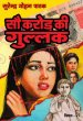 100 Karod Ki Gullak by Surender Mohan Pathak in Vimal Series 27