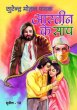 Aastin Ke Saanp by Surender Mohan Pathak in Sunil Series 10 Another