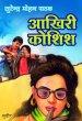 Akhiri Koshish by Surender Mohan Pathak in Sudhir Series 1