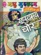Bak Rayan Rahasyamay Chor Issue No 20 in Madhu Muskan Comics