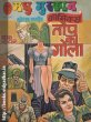 Bak Rayan Top Ka Gola Issue No 21 in Madhu Muskan Comics