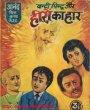 Banty Pintu Aur Hiro Ka Haar in Anand Chitrakatha
