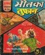Banty Pintu Aur Maut Ka Toofan in Anand Chitrakatha