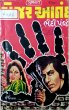 Bhedi Panjo by Major Anand in Thriller