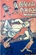 Bhoparam Bhambham by Navneet Sevak in Children Stories