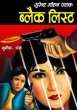 Black List by Surender Mohan Pathak in Sunil Series 108