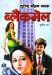 Blackmail by Surender Mohan Pathak in Sunil Series 50