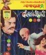 Chacha Chakram Aur Daulat Ke Shikari in Anand Chitrakatha