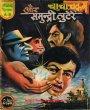 Chacha Chakram Aur Samudri Lutere in Anand Chitrakatha