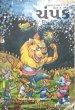 Champak Diwali Issue November First 1988 in Gujarati Children Magazine