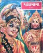 Chandamama May 1994 in Children Magazine