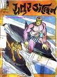 Chatur Dolphin by Indrajaal Comics in IJC Gujarati 156