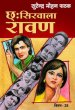 Chhah Sir Vala Ravan by Surender Mohan Pathak in Vimal Series 28