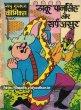 Daaku Paansingh Aur Sarpasur in Madhu Muskan Comics
