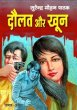 Daulat Aur Khoon by Surender Mohan Pathak in Vimal Series 2