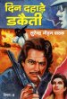 Din Dahade Dacaity by Surender Mohan Pathak in Vimal Series 8 Another