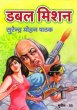 Double Mission by Surender Mohan Pathak in Sunil Series 55
