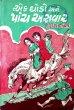 Ek Ghodo Ane Panch Aswar by Harish Naik in Children Stories