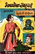 Firangi Rakshas by Jivram Joshi in Mansen Sahsi