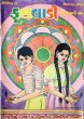 Fulwadi October 89 Diwali Issue in Gujarati Children Magazine