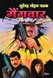 Gangwar by Surender Mohan Pathak in Thriller 5