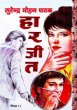 Haar Jeet by Surender Mohan Pathak in Vimal Series 11