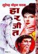 Haar Jeet by Surender Mohan Pathak in Vimal Series 11