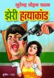 Jheri Hatyakand by Surender Mohan Pathak in Sunil Series 103