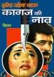 Kagaz Ki Naav by Surender Mohan Pathak in Thriller 24