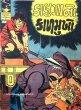 Kalugano Kalmukho by Indrajaal Comics in IJC Gujarati 181