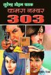 Kamra Number 303 by Surender Mohan Pathak in Sunil Series 105