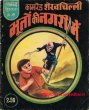 Kamred Shekhchilli Bhuto Ki Nagri Me in Anand Chitrakatha