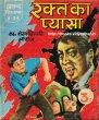 Kamred Shekhchilli Rakt Ka Pyasa in Anand Chitrakatha