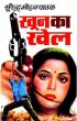 Khoon Ka Khel by Surender Mohan Pathak in Sunil Series 62