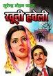 Khooni Haveli by Surender Mohan Pathak in Thriller 10