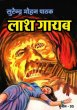 Laash Gayab by Surender Mohan Pathak in Sunil Series 95