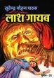 Laash Gayab by Surender Mohan Pathak in Sunil Series 95