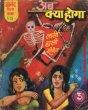 Lali Dali Aur Ab Kya Hoga in Anand Chitrakatha