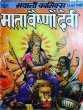 Mata Vaishno Devi by in Comics
