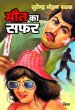 Maut Ka Saphar by Surender Mohan Pathak in Pramod Series 1