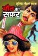 Maut Ka Saphar by Surender Mohan Pathak in Pramod Series 1