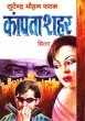 Mavali Kampata Shahar by Surender Mohan Pathak in Thriller 36 Another