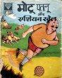 Motu Patlu Aur Asian Khel by Diamond Comics in D 94
