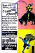 Parakramvir Hercules by Harish Naik in Hercules Granthavali Children Stories Back