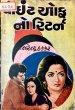 Point Of No Return by Narendra Thakkar in Gujarati Novel