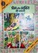 Prem Aur Bhakti Ki Kathaye Savitri Sukanya Damyanti by ACK in Amar Chitra Katha
