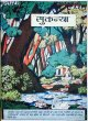 Prem Aur Bhakti Ki Kathaye Sukanya by ACK in Amar Chitra Katha