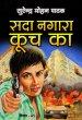 Sada Nagara Kooch Ka by Surender Mohan Pathak in Vimal Series 41