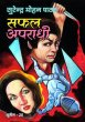 Safal Aparadhi by Surender Mohan Pathak in Sunil Series 20