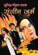 Sangeen Jurm by Surender Mohan Pathak in Sunil Series 86 Dailyhunt